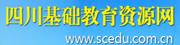 四川省基础教育网